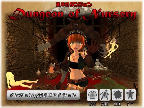 [170810][ぽむぽむペイン] Dungeon of Nursery 苗床のダンジョン (Ver.2017-08-12) [323M] [RJ205272]