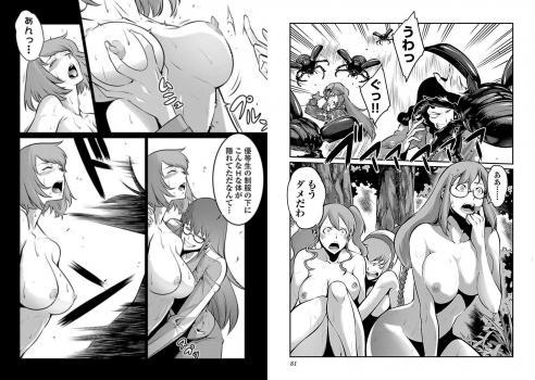 [藤見泰高×REDICE] 巨蟲列島 第01-04巻
