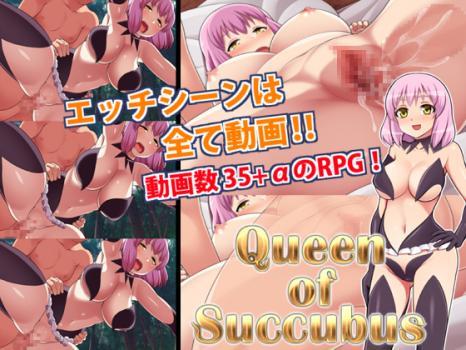 (同人ゲーム)[170831][シュラインズゲート] Queen of Succubus [4015M] [RJ207342][Re-up]