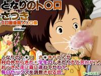 001_itaku_totorsatuki_000.jpg